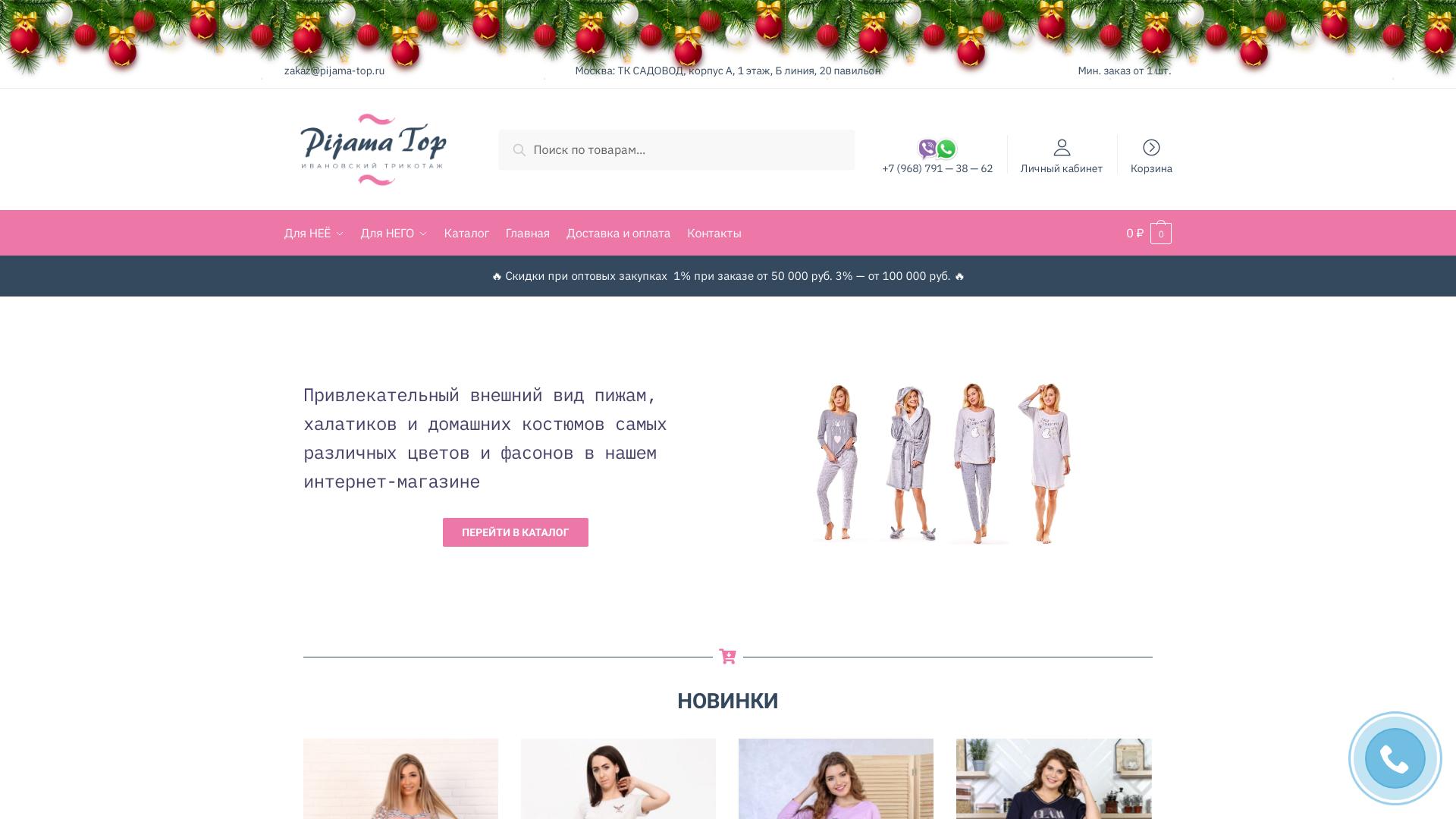 Pijama Top — Ивановский трикотаж — Пижамы оптом от передового производителя из Иваново.