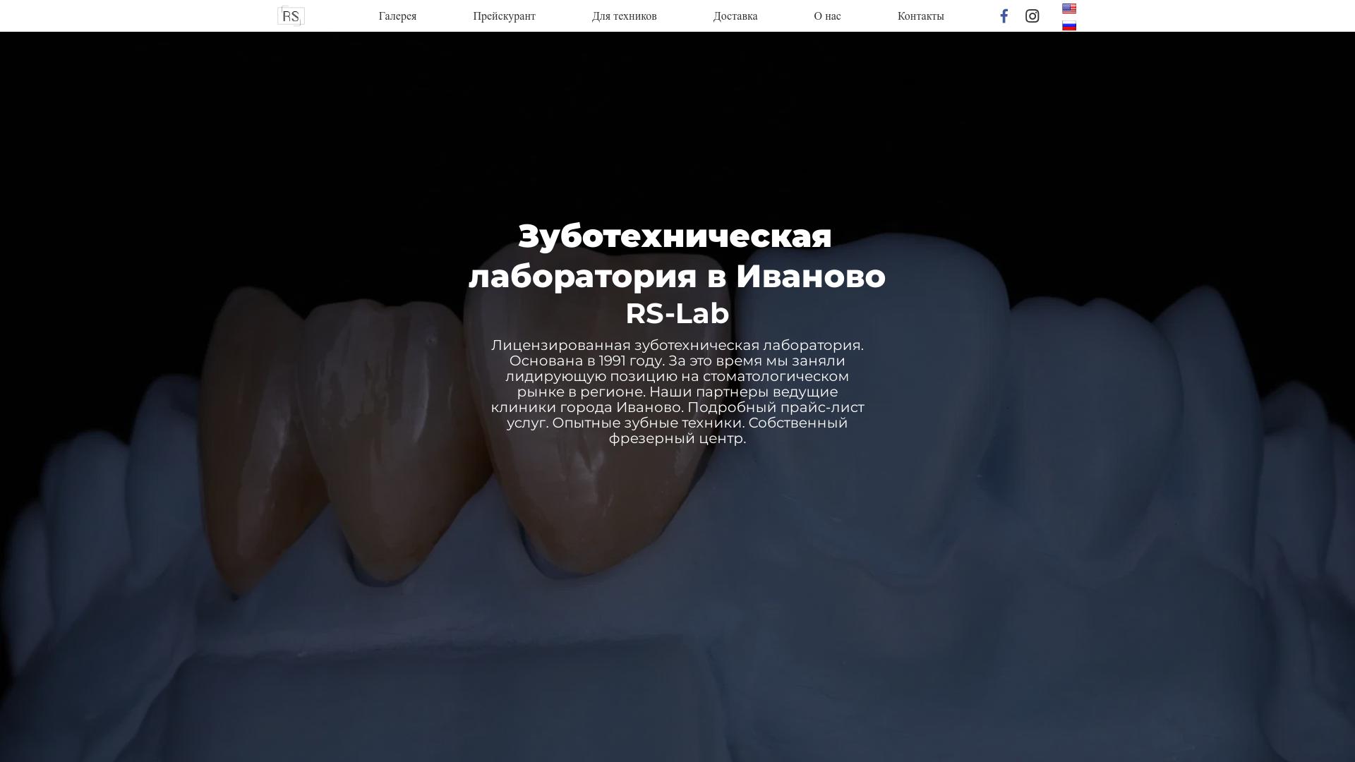 RS-Lab – Зуботехническая лаборатория